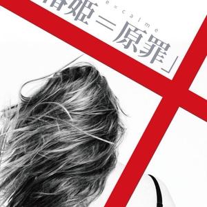上演台本#2「椿姫=原罪」