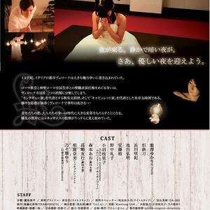 公演DVD#1「ロミオとジュリエット=断罪」
