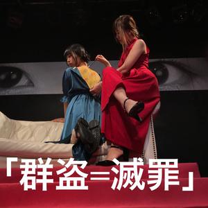 公演DVD#4「群盗=滅罪」