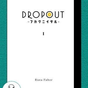 DROPOUT -フカクニイタル-