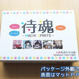 待魂(まちスピ) -MACHI SPRITS-