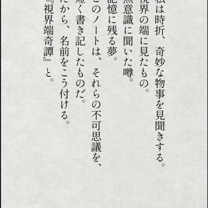 一頁怪談 視界端奇譚 巻ノ1
