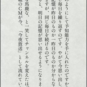 一頁怪談 視界端奇譚 巻ノ2