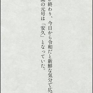 一頁怪談 視界端奇譚 巻ノ3