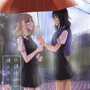 放課後の通り雨と君