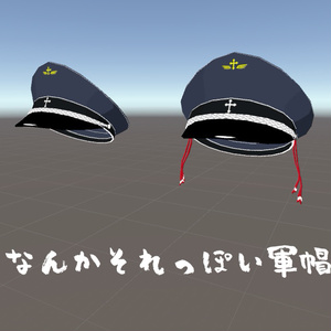 【カラー6種類】なんかそれっぽい軍帽(リボン付き)
