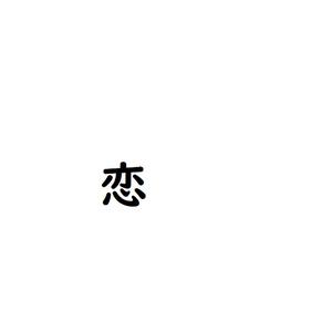 モラトリアムの汁~恋活パーティ体験記~