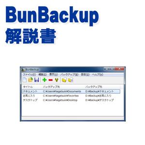 BunBackup解説書