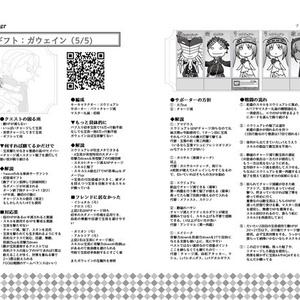 【PDF】フレンド以外レベル1で人理修復
