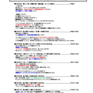 【無料PDF】推しパ本 攻略の書「総目録」