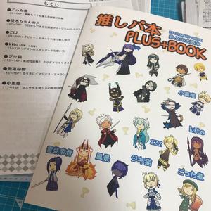 【再録済】推しパ本PLUS+BOOK