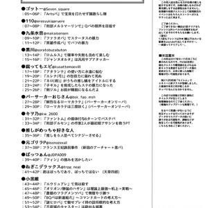 【PDF】私の推しで勝つための本