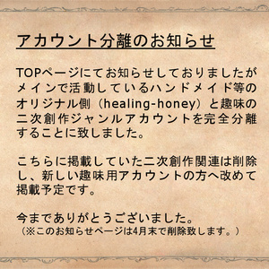 Important Notices:アカウント分離のお知らせ