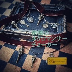深淵のネクロマンサーチョーカー【全4種】