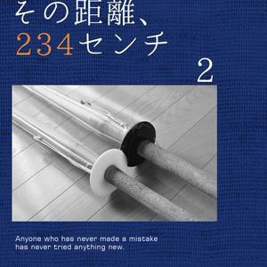 【電子版】その距離、234センチ②