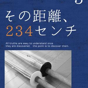 【電子版】その距離、234センチ③
