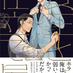 「女王と仕立て屋」コミックス-スカーレット・ベリ子