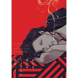 「ジェラシー①」コミックス-スカーレット・ベリ子