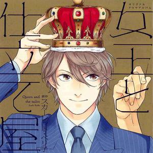 「女王と仕立て屋」ドラマCD-スカーレット・ベリ子