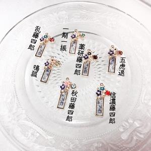 絆シリーズ 主のためのネックレス 粟田口 左文字