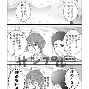 男審神者と刀剣男士の春夏秋冬+日常