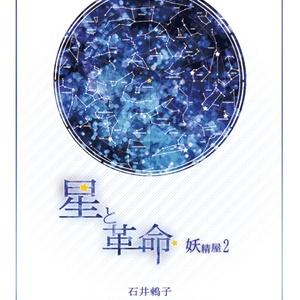 星と革命~妖精屋2~