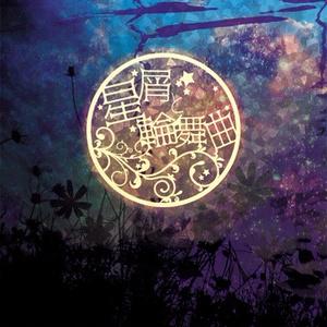星屑と輪舞曲<Ronde>