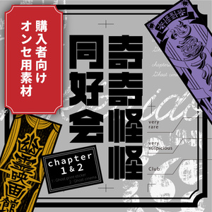 シナリオ本購入者向け「奇奇怪怪同好会 chapter1&2」オンラインセッション素材