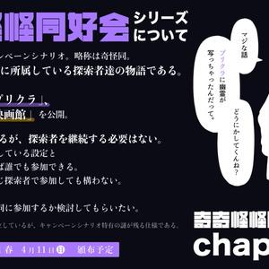 「奇奇怪怪同好会 chapter1&2」