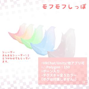 【3Dモデル】モフモフしっぽ 全5カラー