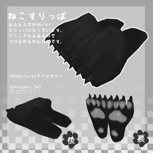 【3Dモデル】ねこすりっぱ