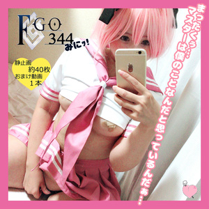 FGO344 みにッ!