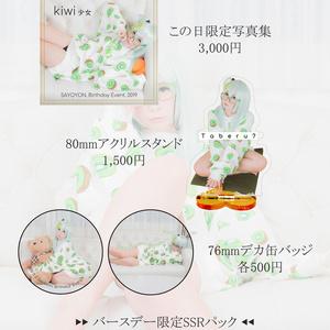 【11/10まで販売】バースデー限定SSRパック