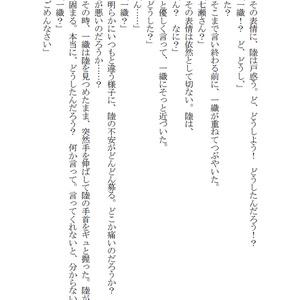 【りくいお】無意識のゼロセンチ【5/4スパステ】