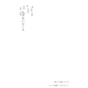 【りくいお】おぎなうピース【9/10トプステ7】