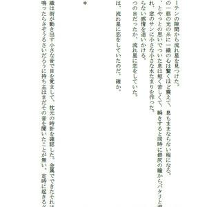 【りくいお】グッバイマイシューティングスター【5/3スパステ】