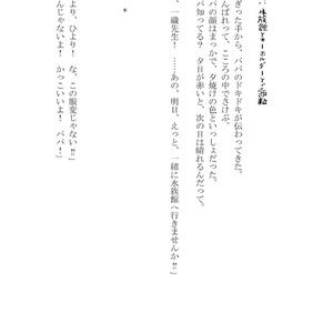 【りくいお】いおり先生、七瀬家のママになってよ!【8/19トプステ12】