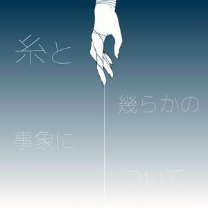 【CD版】糸と幾らかの事象について(2021)