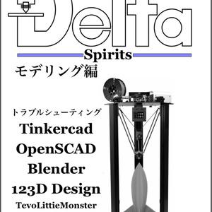 DeltaSpirits Vol.2