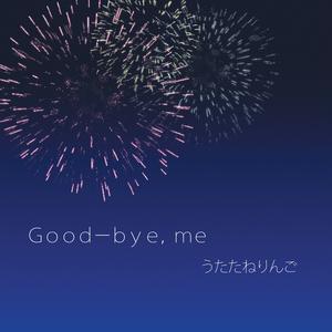 Good-bye, me (DL版/歌詞カードつき)