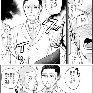 【尾形×白石】無配本【黄金暗号2】
