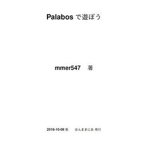 (PDF版・本文のみ)Palabosで遊ぼう ノーカット版