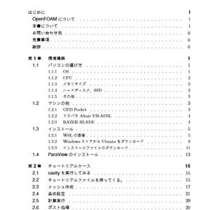 (PDF版・本文のみ)OpenFOAMの歩き方(合本版)v1812対応版