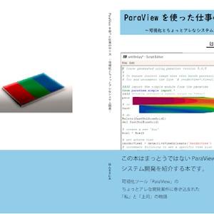 (電子版)ParaViewを使った仕事のやり方 ~可視化とちょっとアレなシステム開発~