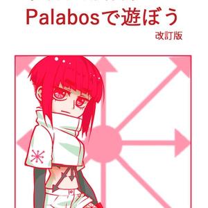 Palabosで遊ぼう 改訂版 (物理本+PDF)