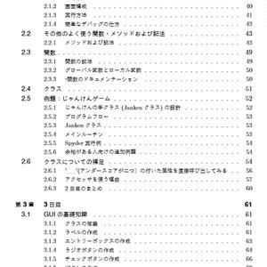 (PDF)むかしむかしにつくったPythonのテキスト(はんままにあ100円シリーズ)