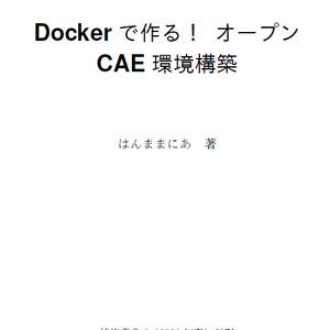 (PDFのみ)Dockerで作るオープンCAE環境(はんままにあ100円シリーズ)