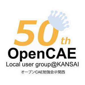 オープンCAE勉強会@関西50回記念ロゴステッカー