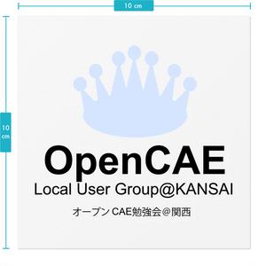 オープンCAE勉強会@関西 縦型ロゴステッカー