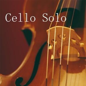 独奏チェロのための「揺れる光」